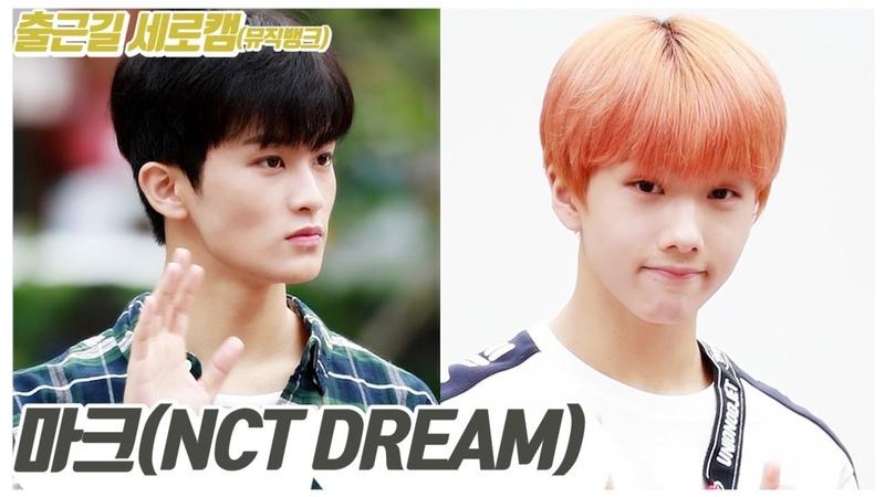 【출근길세로캠】 '사복 패션으로 시티즌 마음 저격' NCT DREAM, MusicBank Focus Camㅣ20180914