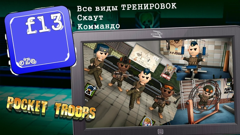 Pocket Troops Скаут и Коммандо Тренировки