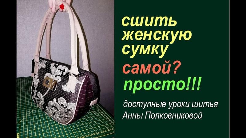 сумки своими руками - доступные уроки шитья