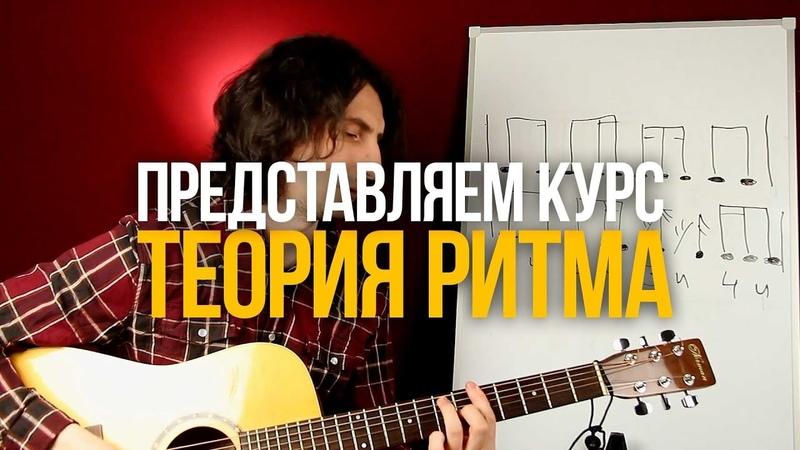 Как играть ритмично на гитаре? | Смотрите новый курс Теория Ритма