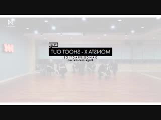 몬스타엑스 (MONSTA X) - SHOOT OUT Dance Practice [Mirrored]