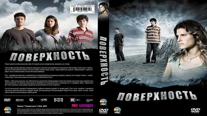 Поверхность (сериал (2005 – 2006) фантастика, драма. 1 сезон 10-12 серия