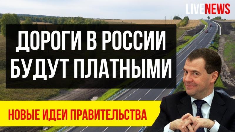 Дороги в России будут платными! Коварный закон Правительства Медведева