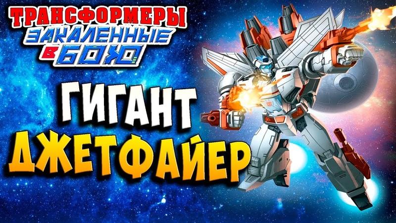 ГИГАНТ ДЖЕТФАЙЕР! НОВЫЙ ТРАНСФОРМЕР! Закаленные в Бою Transformers Forged To Fight ч.235