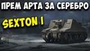 Премиум арта SEXTON 1 за серебро 💥 Или как я купил слот в ангаре за 500к серебра в World of Tanks