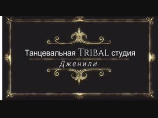 Танцевальная Трайбл-Студия
