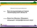 Послеледниковая история Ленинградской области