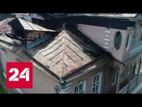 В подмосковном Дмитрове один за другим горят старинные особняки - Россия 24