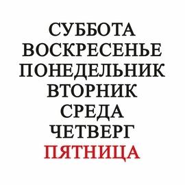 Дмитрий Колдун альбом Пятница