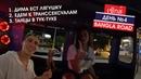 Первый раз в Таиланде: День 4. Дима есть лягушку. Едем к транссексуалам. Танцы в тук-туке. Пхукет