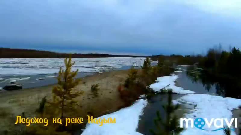 Ледоход на реке Надым, 23.05.19 г..mp4