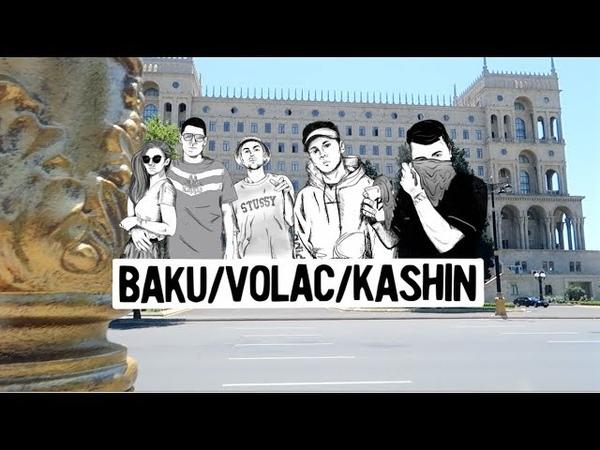 BAKU - Kashin х Volac - Жаримся в Баку
