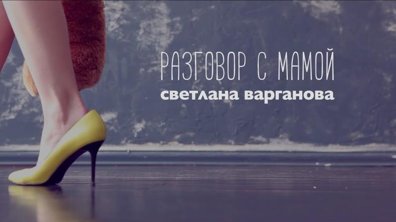 Разговор с мамой Светлана Варганова