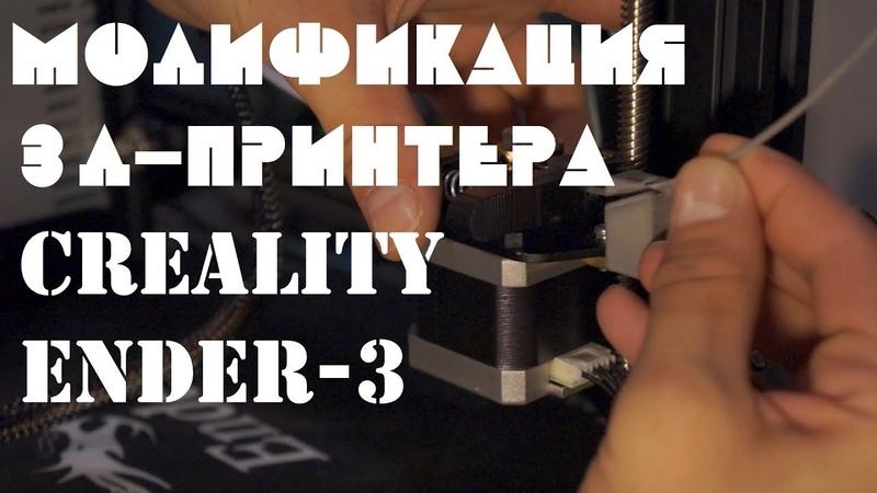 3д-принтер CREALITY ENDER-3 модификации и установка дэмпферов