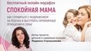 Занятие первое Хорошие мамы не кричат правда и мифы о злости и раздражении