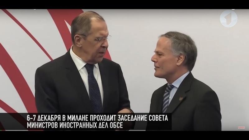 О Приднестровье на Совете министров ОБСЕ