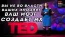 ВЫ НЕ ВО ВЛАСТИ ВАШИХ ЭМОЦИЙ — ВАШ МОЗГ СОЗДАЁТ ИХ - Лиза Фельдман Барретт - TED на русском