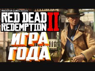 ИГРА ГОДА - Red Dead Redemption 2!!! Прохождение на русском PS4PRO RDR2