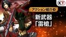 アクション紹介③ 「雷槍」ゲーム『進撃の巨人2 Final Battle 』