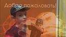 Клип для Парка чудес Галилео Даниил Оршанский Новокузнецк