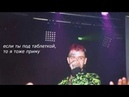 Lil peep x coldhart - dying (rus sub) ПЕРЕВОД