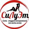 Сеть студий аппаратной косметологии СиЛуЭт