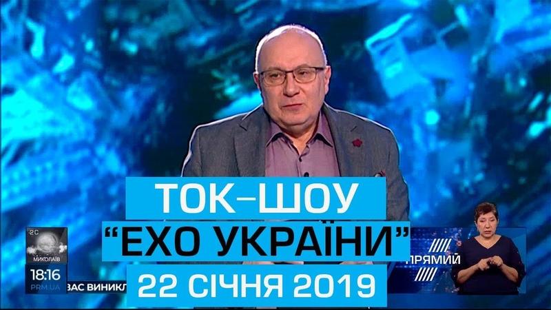Ток-шоу Ехо України від 22 січня 2019 року