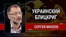 Сергей МИХЕЕВ НА ЧТО ГОТОВА УКРАИНА ПАН ИЛИ ПРОПАЛ