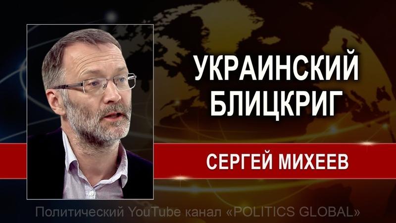 Сергей МИХЕЕВ: НА ЧТО ГОТОВА УКРАИНА - ПАН ИЛИ ПРОПАЛ?