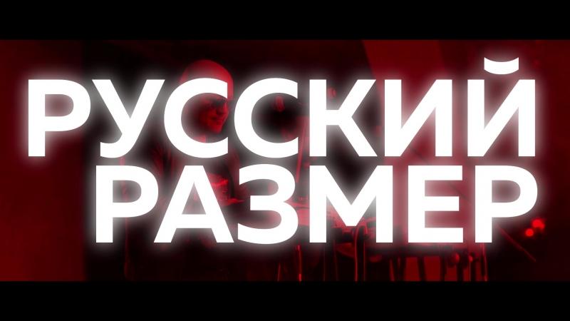 19 октября концерт группы Русский Размер в Миллениум Холле