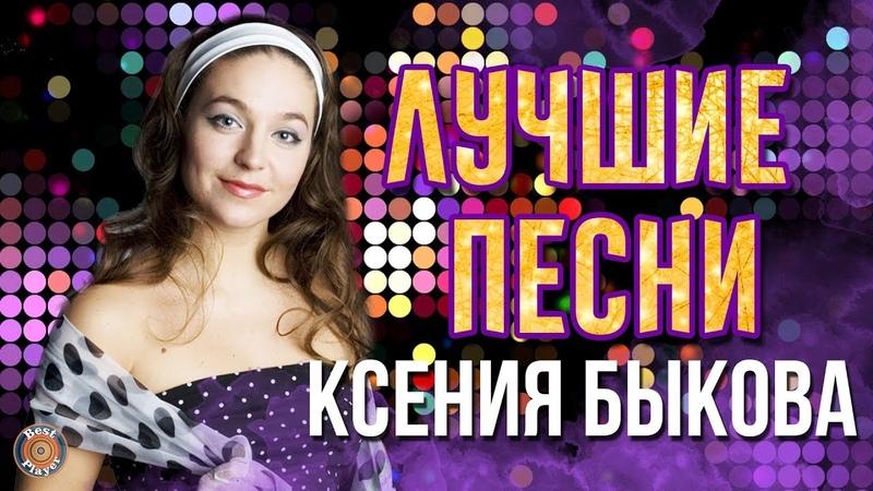 Ксения Быкова - Лучшие песни. Одна снежинка. А снег идет