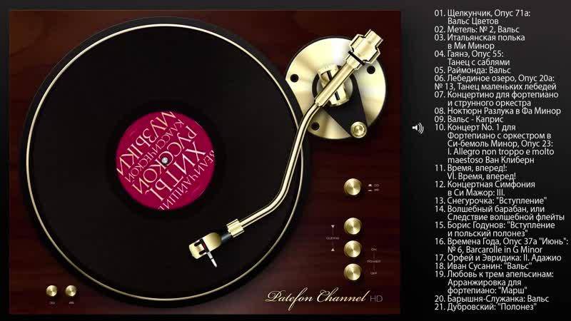 Величайшие хиты русской классической музыки (Весь альбом) 2014 _ FULL HD