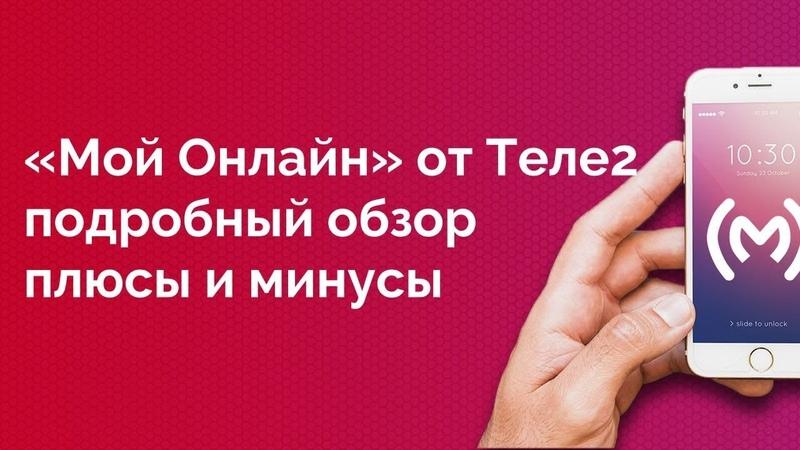 Тариф Теле2 «Мой Онлайн» - обзор, плюсы и минусы, ограничения, сравнение с аналогами