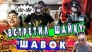 ВСТРЕТИЛ ШАЙКУ ШАВОК