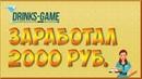 Drinks-game - Экономическая игра без баллов. Вывел 2ООО руб.