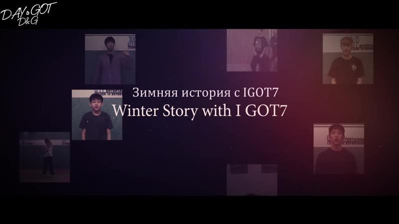 GOT7 - Зимняя История с IGOT7 (русс. саб)