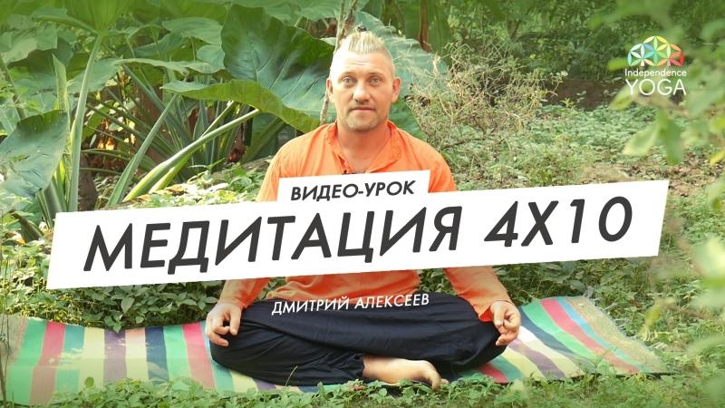 Видео-урок ► Медитация 4х10 для успокоение ума