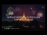Aung_Htet_-_tha_bar_wa_nae_tway_zon_chin_(_