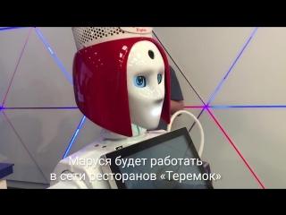 Робот-кассир «Маруся» будет работать в сети ресторанов «Теремок»
