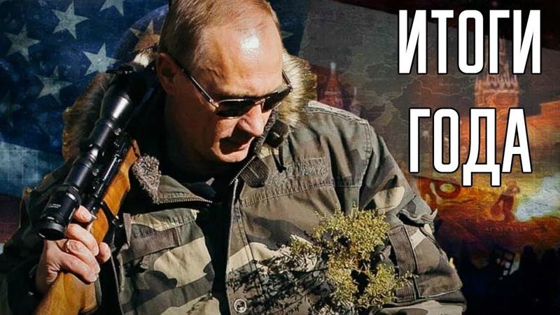 Итоги года: Россия разрывает петлю Анаконды – Руслан Хубиев