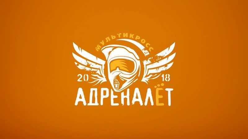 Отчётный ролик фестиваля АдреналЁт, прошедшего 29-30 сентября 2018 г. в центре отдыха и спорта Склон.