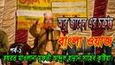 Bangla Waj বিশ্ব কাঁপতে নতুন Video ওয়াজ Bangla Waz 2018 Mufti Abdul Hannan Kushtia 01