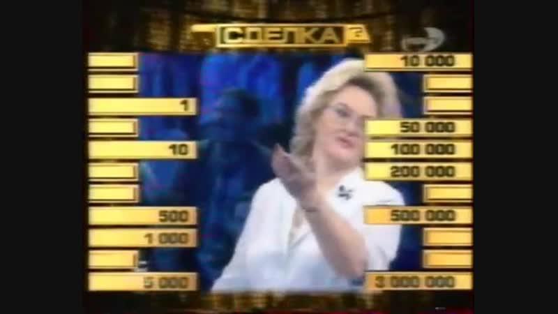 Сделка (REN-TV,26.04.2006)