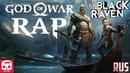 "GOD OF WAR RAP by JT Music feat TrollfesT""Наследник Отца""|RUS|Русский перевод"