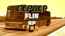 Новый сервер самп|Flin RP