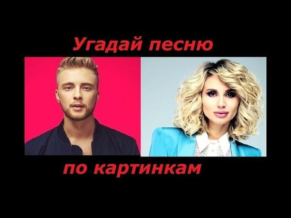 Угадай песню за 10 секунд по картинкам Русские хиты 2016 года Где логика