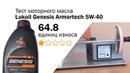 Маслотест 5. Тест масла Лукойл Genesis Armortech 5W-40.
