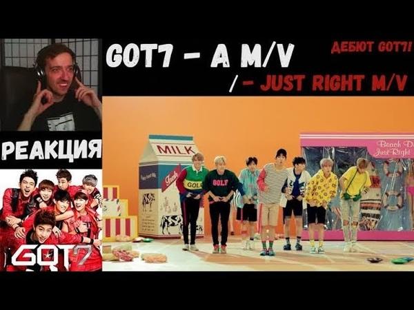 ДЕБЮТ GOT7! | РЕАКЦИЯ | GOT7 - A M/V / GOT7 - Just right M/V
