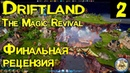 Driftland – обзор и прохождение новой RTS из раннего доступа. Можно было сделать гораздо лучше! 2