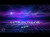 Сергій Костецький - Іскра (Lyric video)